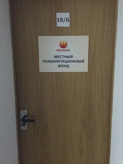 """Реабилитационный фонд """"Феникс"""""""