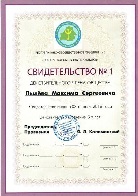Член общества психологов