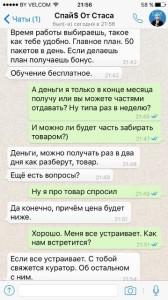 Диалог с наркодилером