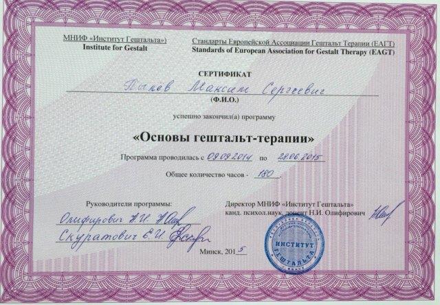 Гештальт сертификат