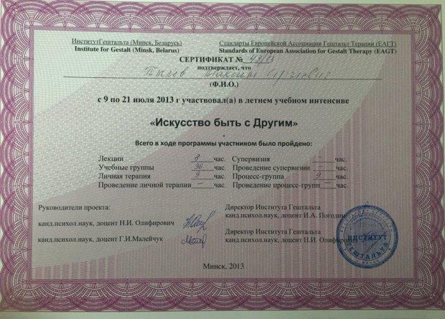 Сертификат по прохождению интенсива