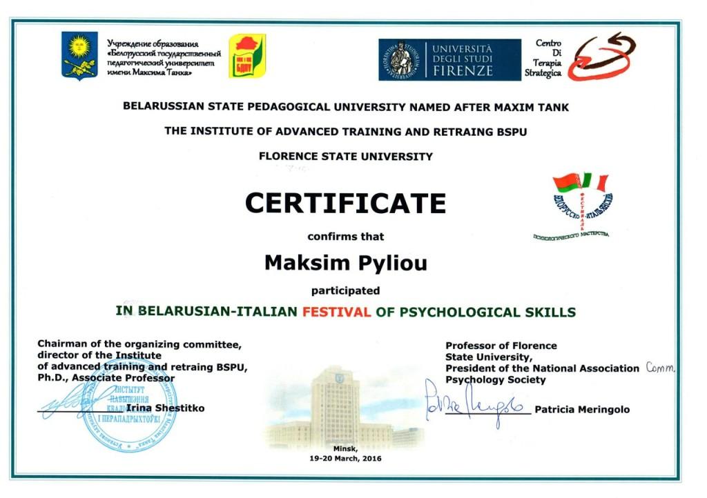 Психологический сертификат