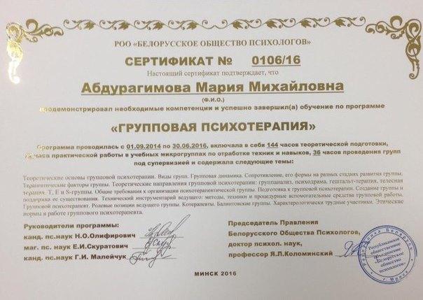 Сертификат по групповой психотерапии