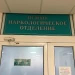 Наркологический диспансер в Жодино